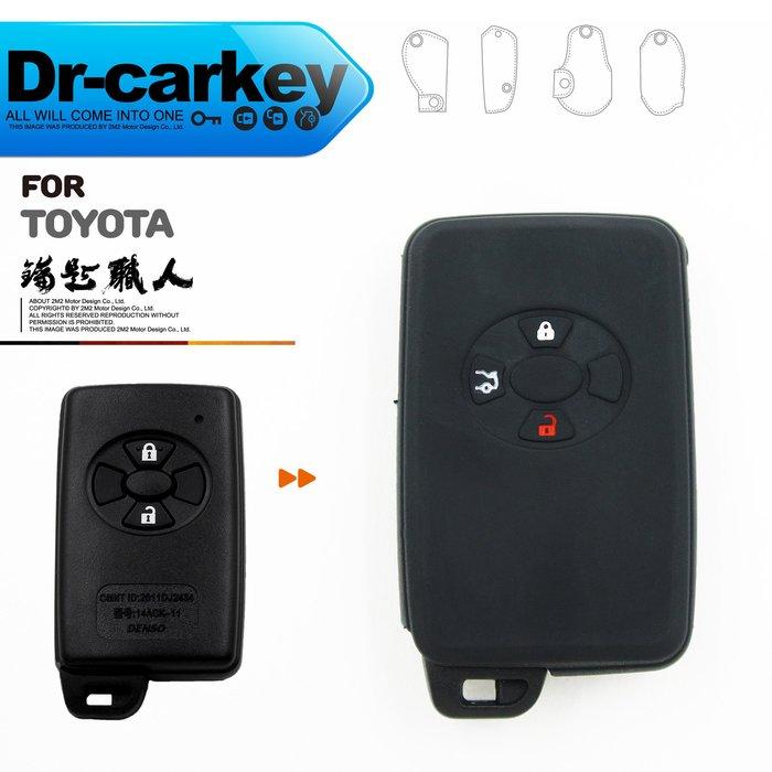 【鑰匙職人】TOYOTA VIOS YARIS 豐田 汽車鑰匙 果凍套 矽膠套 保護套 鑰匙果凍套 鑰匙矽膠套