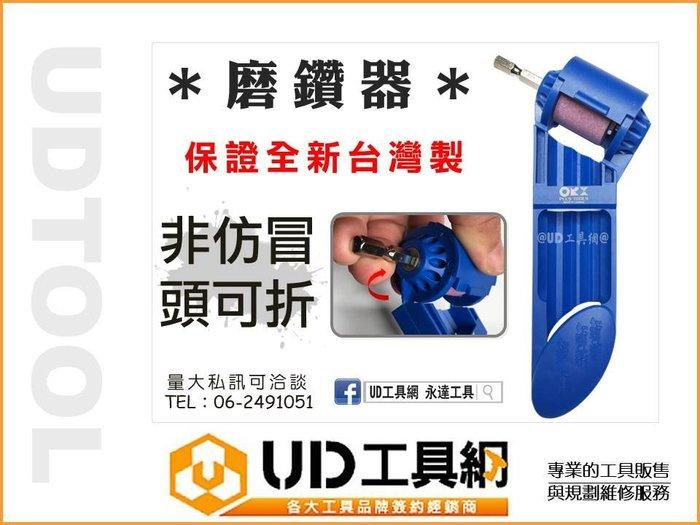 @UD工具網@ 全新 台灣製 ORX 適用 2-12.5mm 藍色 磨鑽器 磨鑽尾器 磨鑽頭器 電鑽簡易磨鑽頭器 磨鑽器