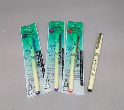 【筆倉】白金牌 PLATINUM RIVIERE P-70 鋼筆 M尖 (0.5mm) - 黑、藍黑、紅、紫 四色可選
