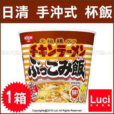 元祖雞口味 日本製 日清 手沖式 NISSIN 杯飯 多種口味 經典再現 【一箱】77g×6杯 LUCI日本代購