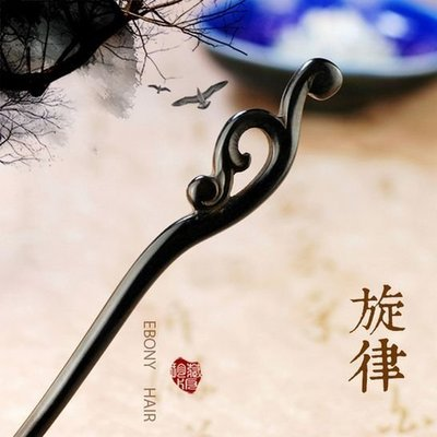 古色古香中國風❈[現貨] 黑檀紫光檀木簪 [旋律]髮簪
