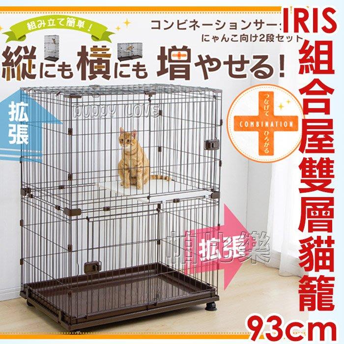 帕比樂-日本IRIS.IR-PCS-932 寵物籠組合屋雙層貓籠