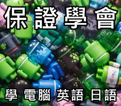 最強教學-網頁設計、美語、日語、安博盒子、千尋盒子、小米盒子、PS4、星座、命理、塔羅牌、手機、相機、筆電、誠品禮券