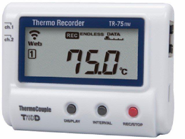 TECPEL 泰菱》T&D (T and D)》TR-75nw 熱電偶溫度紀錄器 溫度 溫度計 熱電偶 紀錄器