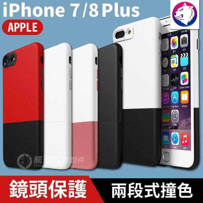 完美鏡頭保護【快速出貨】iPhone7 i8 8Plus 撞色 保護鏡頭 手機殼 兩段式 黑圈 保護殼 7Plus