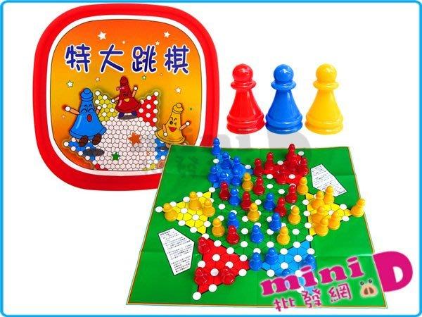 特大跳棋 台灣製造  益智玩具 4人遊戲 動動腦 桌遊 跳棋 遊戲 禮物 玩具批發【miniD】[7023110001]