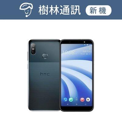 ※樹林通訊※HTC U12 LIFE 6G/128G 6吋 雙鏡頭 雙色機身 攜碼台哥大月租799上網9G 專案價1元