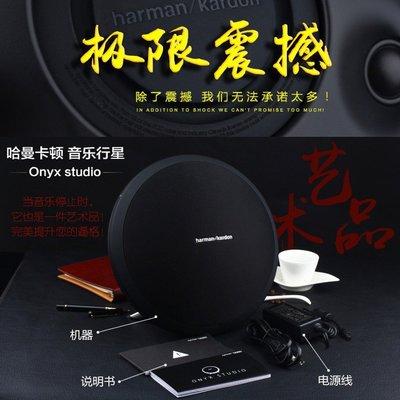 5Cgo【權宇】哈曼卡頓音響harman/kardon Onyx studio 1 2 3代 音響喇叭無線藍牙音箱 含稅