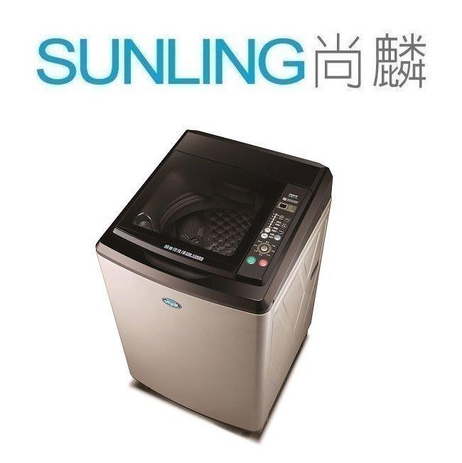 尚麟SUNLING 三洋 媽媽樂 15公斤洗衣機 SW-15NS5 新款 SW-15NS6 槽洗淨 上下蓋緩降 金級省水