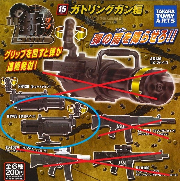 【珍藏絕版品】THE槍15 -格林機槍 THE銃15-格林機關槍 (火神 /加特林機槍) HT703(含機槍架)單只販售