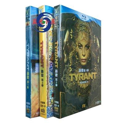 【聚優品】 高清美劇DVD Tyrant  暴君1-3季 完整版 9碟裝DVD 精美盒裝