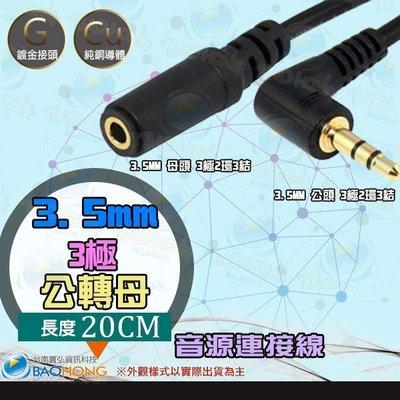 3.5MM 2環3節公對母音源線 20公分 90度 L型 公頭 公母音源延長線 台南PQS