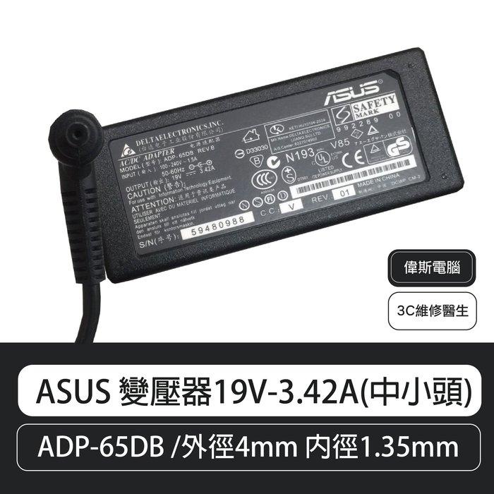 【偉斯電腦】ASUS 原廠變壓器19V-3.42A(中小頭) UX21A UX31A UX32A UX305LA