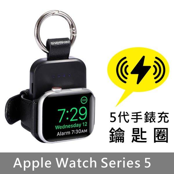 Apple 蘋果手錶5 iwatch 1 2 3 4 5代 通用 電 無線 磁力 磁吸 充電器 迷你掛飾 充電鑰匙