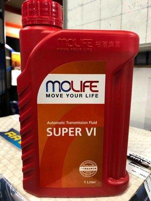 『油工廠』MoLIFE 裕隆集團 SUPER VI ATF 自動變速箱油 自排油 4/5/6號 T-IV WS SP3