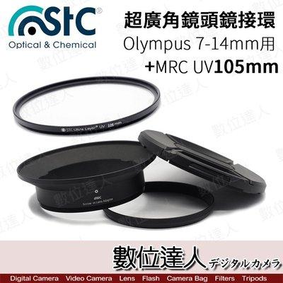【數位達人】STC 超廣角鏡頭 濾鏡接環組for Olympus 7-14mm PRO (M0714)+UV 105mm