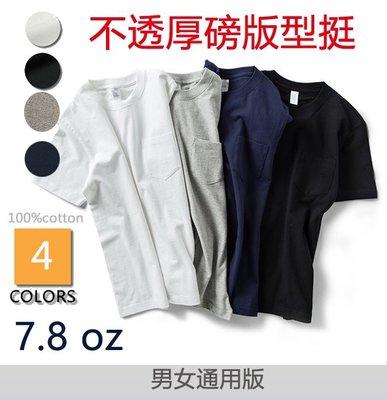 超厚磅 7.8 oz 短袖32織精梳純棉口袋素面T-shirt / 素T / 素t / 厚磅 超挺