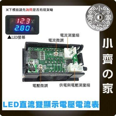 數位雙色 VA 電壓電流表+分流器 DC 0-100V 50A LED 紅藍  變壓器 電源供應器 測試 小齊的家