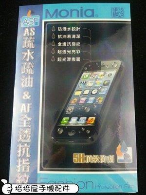 《日本原料5H疏水疏油防潑水油垢》Sony Xperia TX LT29i 全透亮面抗指紋螢幕保護貼膜含鏡頭貼 專用規格
