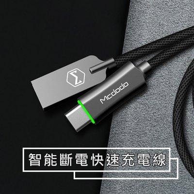 【貝占】智能斷電Note 5 Note8 Note9 S8 S9 plus閃充線Type C快充線 安卓 充電線 數據線