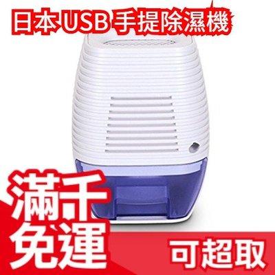 日本 ZenCTU SB供電 小型手提除濕機 行動電源 點菸器可用 車用 放衣櫥 攜帶輕便 輕巧❤JP Plus+