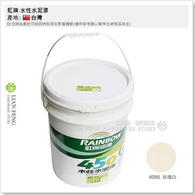 【工具屋】*含稅* 虹牌 450-4090 玫瑰白 平光型 5加侖桶裝 水性水泥漆 內牆 室內用 水泥 面漆 壁面 台灣