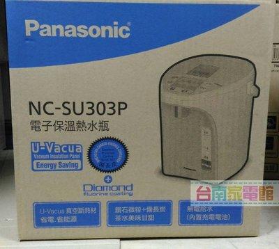 台南家電館- Panasonic國際  3L熱水瓶【NC-SU303P】  全新ECO沸騰感知更省電-現貨