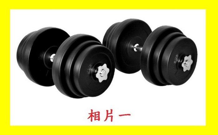 【Fitek 健身網】40公斤啞鈴組☆40公斤槓片組☆20KG啞鈴x2支☆40KG組合啞鈴☆二頭肌、臥推重訓適用㊣台灣製