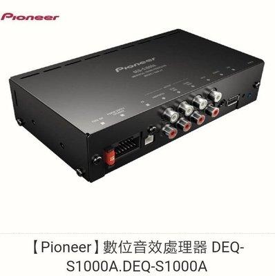限時特價【Pioneer】數位音效處理器 DEQ-S1000A.DEQ-S1000A