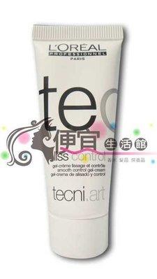 便宜生活館【造型品】萊雅L OREAL  柔緞髮妝乳  20ml  特價80  直髮柔順造型  隨身瓶