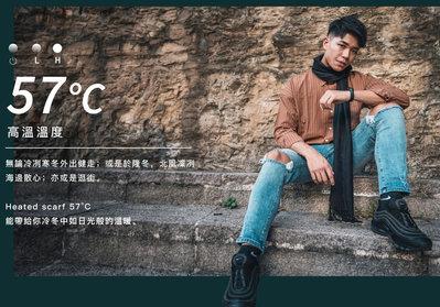 ♨溫暖時尚【IDI】48℃/57℃ 電子發熱圍巾 HEATED SCARF 電暖器圍巾 保暖圍巾 圍脖 送禮自用