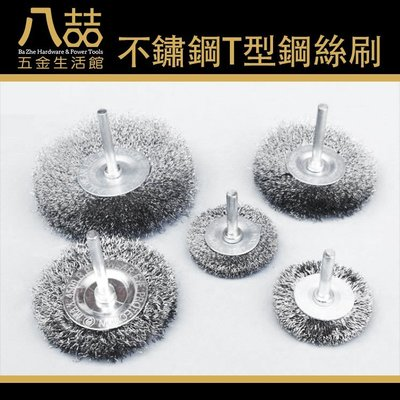 不鏽鋼T型鋼絲刷 65mm粗絲 柄徑6mm 除鏽 除塵 去毛刺 帶柄鋼絲T型刷 鋼絲刷 T型刷