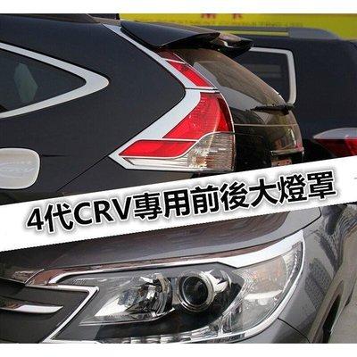 S-HONDA 本田 4代CRV前後大燈罩 燈罩框 霧燈框 改裝
