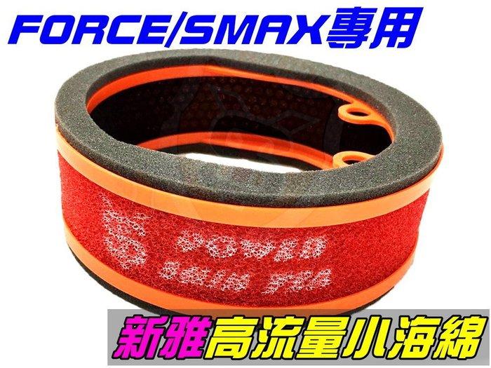 三重賣場 新雅部品 FORCE/SMAX 專用 傳動蓋小海綿 進氣海綿 加強空氣流速及流量 另有 空濾海綿 水箱網