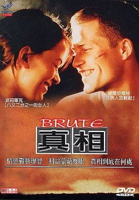 DVD-真相 (Brute)*【波莉華克/提爾史威格】**絕版新品*低價*全新未拆