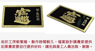客製 訂製 蝕刻牌 腐蝕牌 銜牌 不鏽鋼金屬牌 大型金屬牌 金屬腐蝕招牌 請來洽詢 -銅板-亂紋面上色(凸)