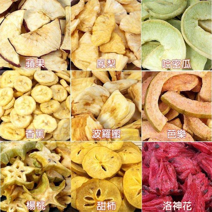 ~小包裝天然水果脆片~有蘋果、鳳梨、哈密瓜、楊桃、香蕉、菠羅蜜、芭樂、甜柿與洛神花。【豐產香菇行】