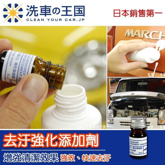 [洗車王國] 去汙強化劑_日本銷售No.1/ 水垢/車內/鋁圈等清潔劑的去污除垢強效配方 A31