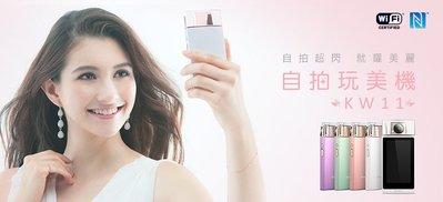 SONY 索尼 DSC-KW11現貨 (公司貨) 香水機【自拍神器】【自拍玩美機】送32G記憶卡&馬克杯禮盒組