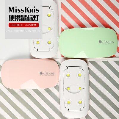 迷你便攜光療指甲油膠鼠標燈烘幹機USB接口光療燈