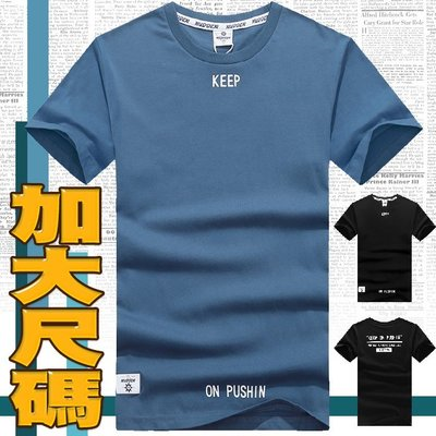 [A-PIG] 9849 KEEP ON PUSHIN 台灣製加大短T  2L~3L