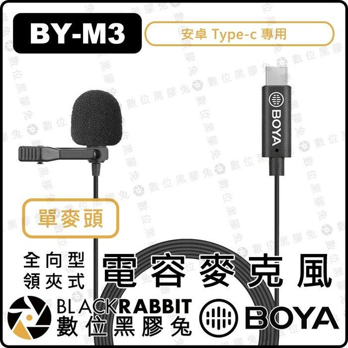 數位黑膠兔【 BOYA BY-M3 安卓 設備 單麥頭 全向型 領夾式 麥克風】Type-c 6M 小蜜蜂 收音 MIC