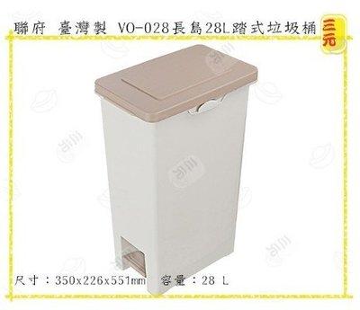 三元~ 聯府KEYWAY VO028 長島踏式垃圾桶 掀蓋式垃圾桶 腳踏式垃圾桶 分類回收桶 28L / 台灣製 新北市