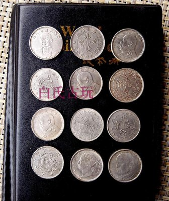 聚寶閣 新品推薦 銀圓收藏錢幣冊 小銀元120個一套 古玩仿真銀元2cm B1045