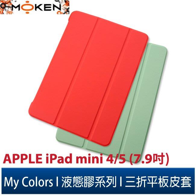 【默肯國際】My Colors液態膠系列APPLE iPad mini 4/5 (7.9吋) 休眠喚醒 三折 平板保護殼