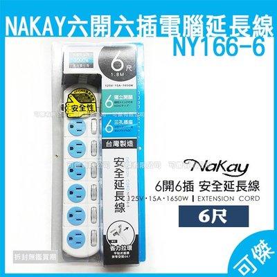 NAKAY 六開六插電腦延長線 NY166-6 延長線 6尺 超長線長 六開六插 獨立省電開關 安全延長線可傑