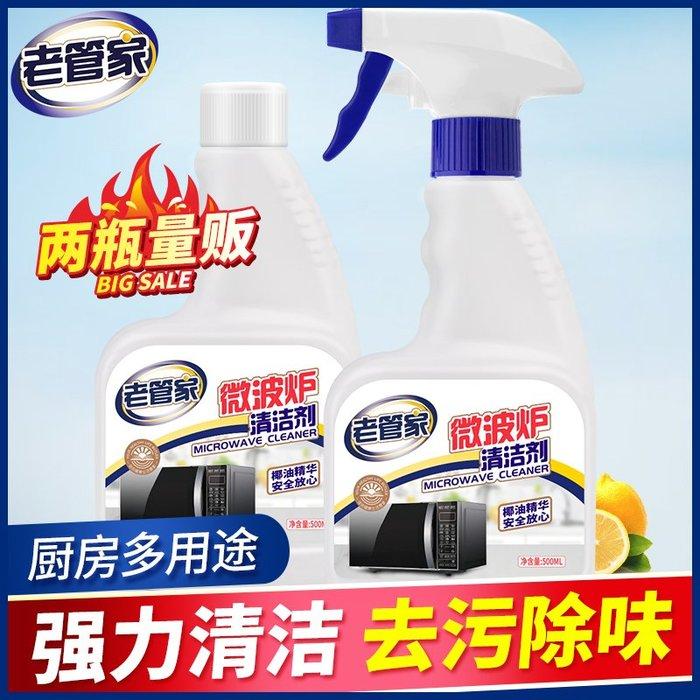 熱賣款-微波爐清洗劑冰箱清潔烤箱電磁爐內部除油污去異味家用除臭#空調泡沫清潔#清潔劑#馬桶清潔劑#廚房清潔劑