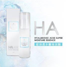 【濟生Beauty】超保濕多醣玻尿酸 30ml 全新包裝 玻尿酸 保濕