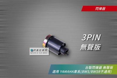 閃爍器 無聲版 台製 繼電器 3PIN MIT 方向燈閃爍器 LED閃爍器 適用 FORCE 五代勁戰 CUXI