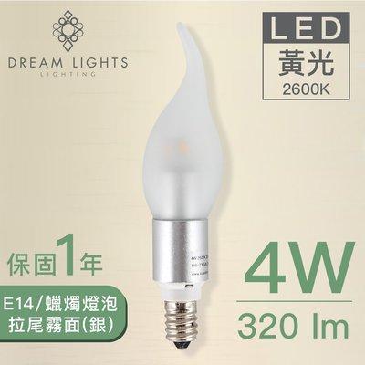 LED蠟燭燈泡-拉尾霧面/E14/4W/黃光/銀【實體門市保固】